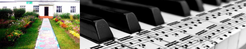 Детская музыкальная школа г. Свирска